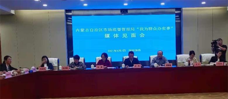内蒙古市场监督管理局晒出11件办实事项目清单