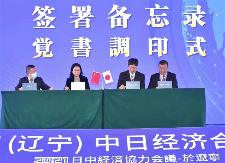 2021中日经济合作会议和辽宁国际投资贸易洽谈会在沈阳启幕